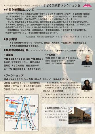 大井町生涯学習センター開設30周年記念 すどう美術館コレクション展