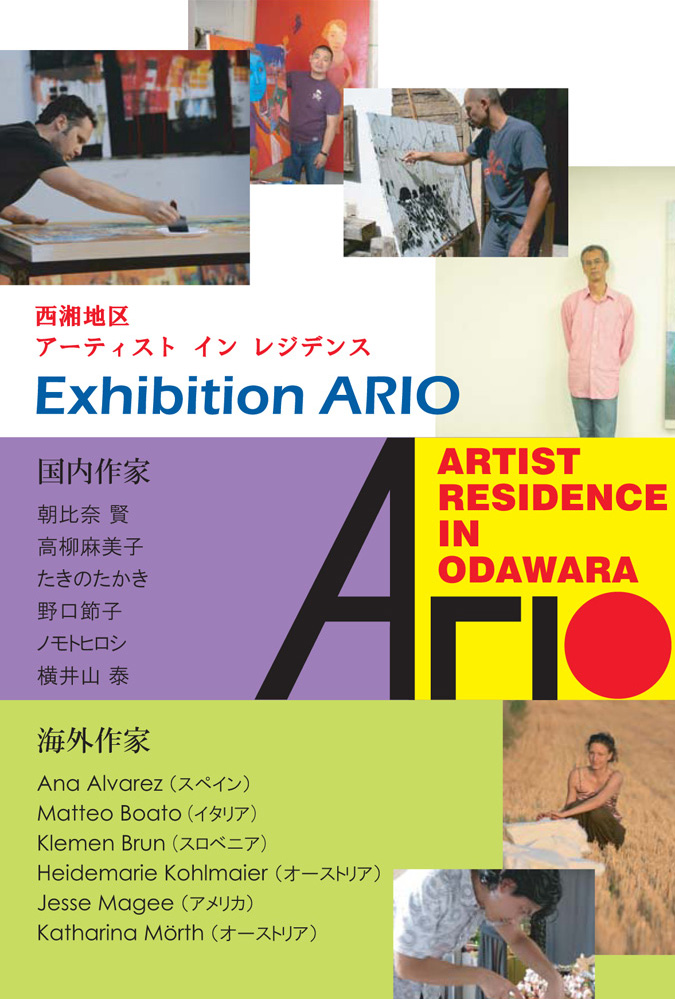 Exhibition ARIO