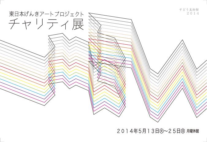 東日本げんきアートプロジェクト