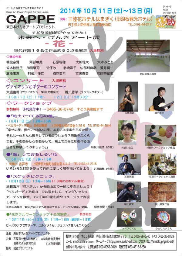 2014年10月 東日本げんきアートプロジェクト